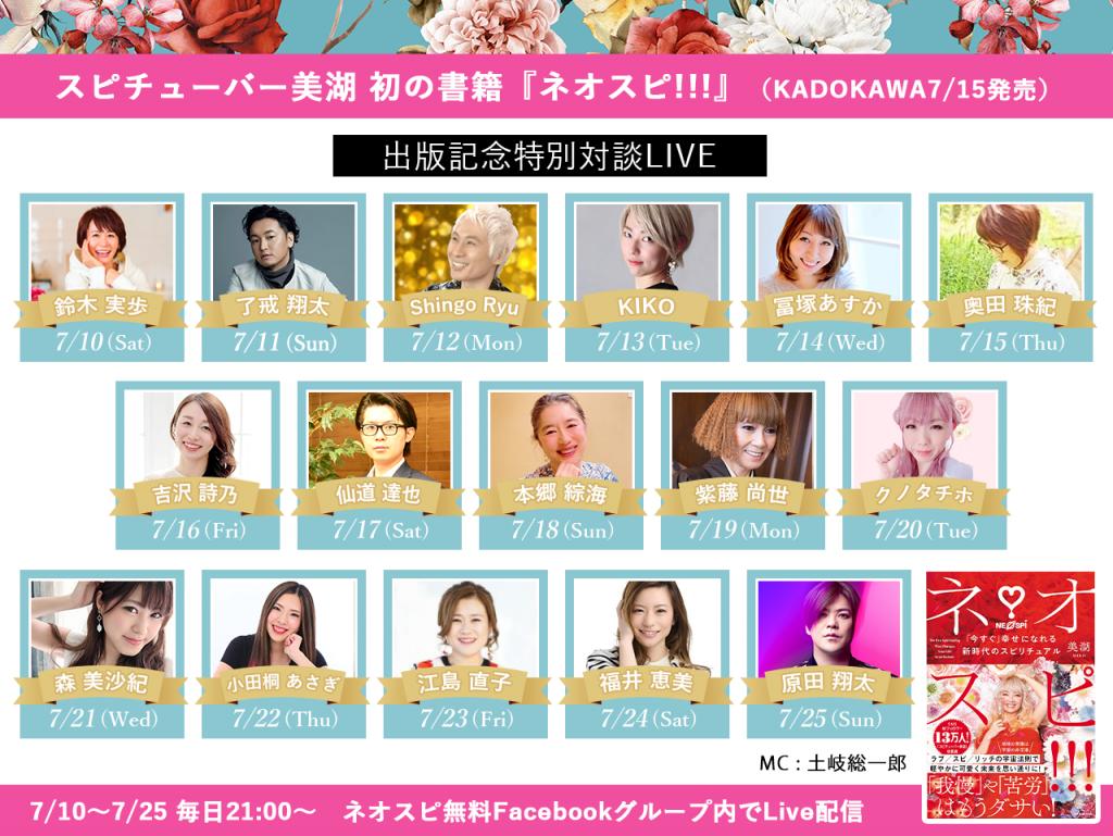 ネオスピ!!!出版記念特別対談LIVE